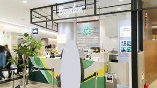 バナナソフトのBanan(バナン) グランフロント大阪店
