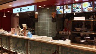 UMEDAFOOD HALL 麺やマルショウ 梅田店
