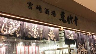 宮崎酒場ゑびす