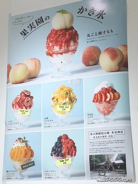 堀内果実園 グランフロント大阪 かき氷のメニュー