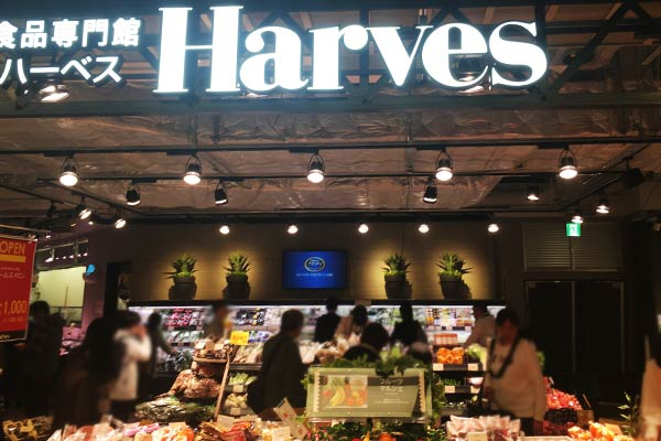 Harves(ハーブス)