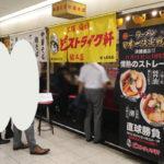 大阪駅前第二ビルのらーめん店 どストライク軒