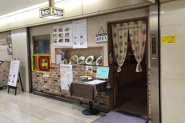 大阪駅前ビル、スリランカカレーのコロンボ