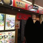 虎の王 梅田店
