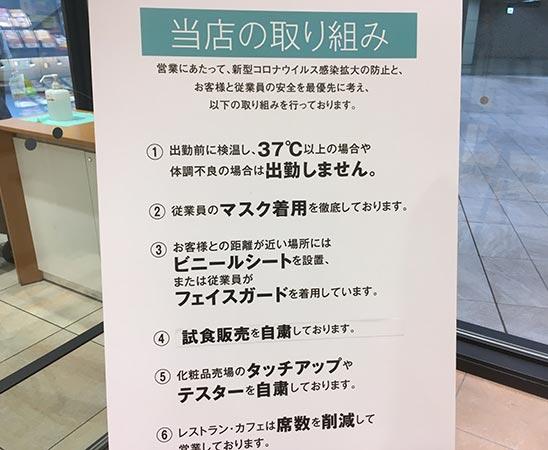 梅田の阪神百貨店のコロナ対策