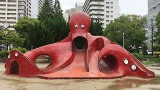 タコのすべり台がある豊崎西公園