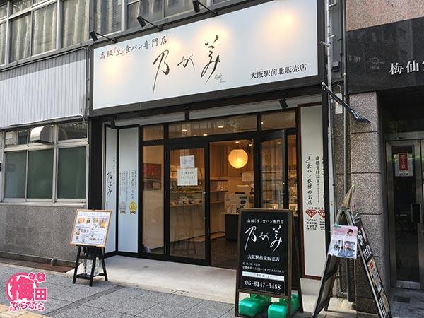 乃が美 大阪駅前北販売店