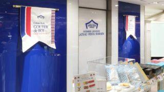 洋菓子店 ガトーフェスタ ハラダ梅田店