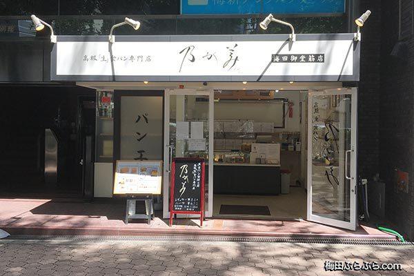 乃が美 梅田御堂筋店
