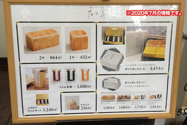乃が美の食パン販売