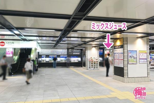 阪神梅田駅のミックスジュースの場所