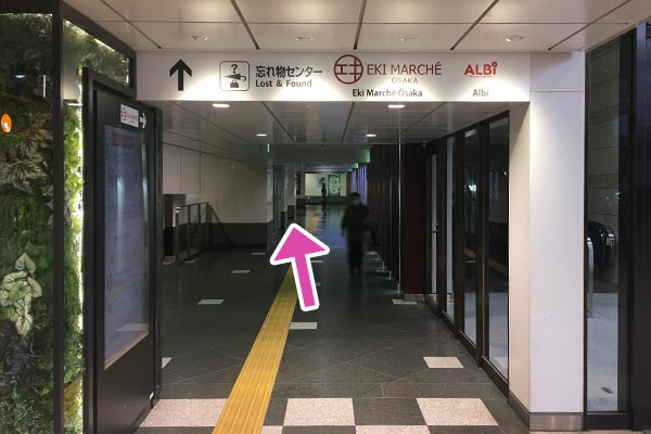 JR大阪駅の忘れ物センター行き方