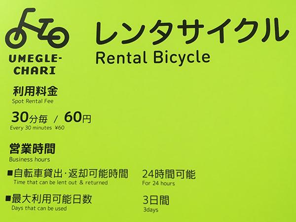 UMEGLE-CHARIでの自転車レンタルの料金