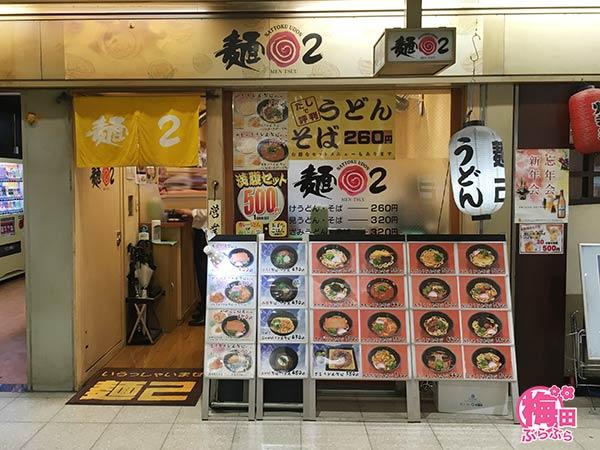 大阪駅前第2ビルの麺2
