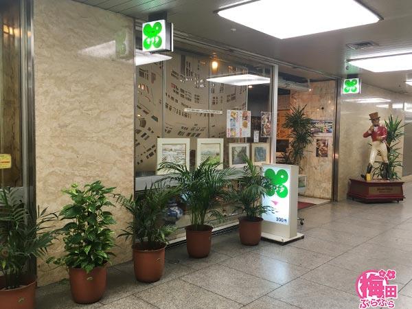 大阪駅前第1ビルの喫茶店マヅラ