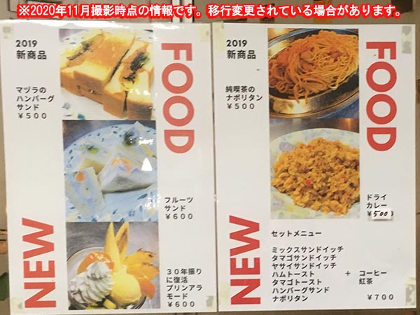 喫茶店マヅラのメニュー
