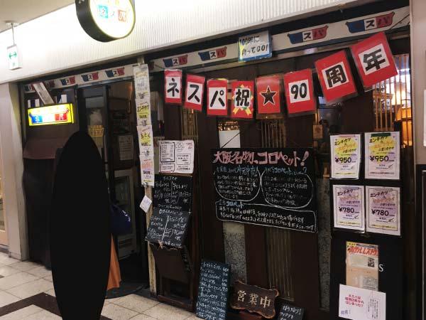 大阪駅前第3ビル 西洋料理ネスパ