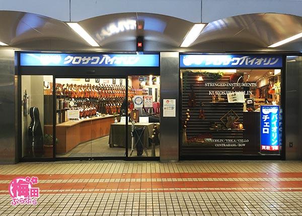 クロサワバイオリン大阪梅田店