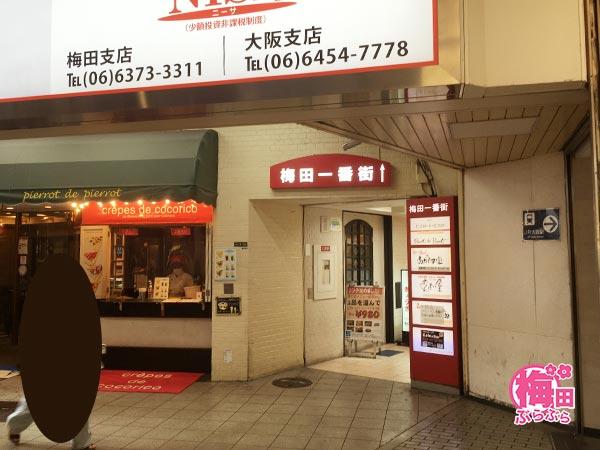 梅田一番街