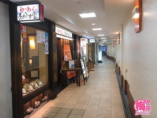 梅田一番街のお店たち