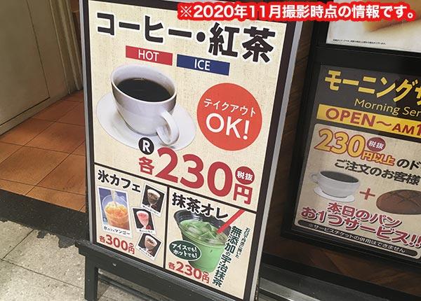 激安コーヒー&紅茶
