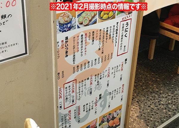さしすの寿司メニュー