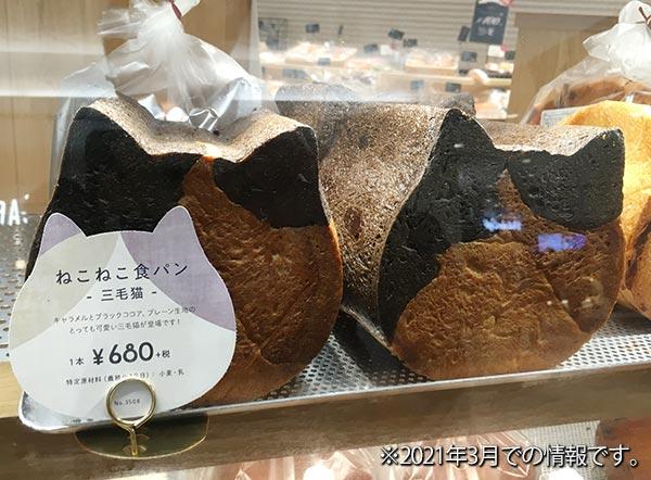 三毛猫食パン