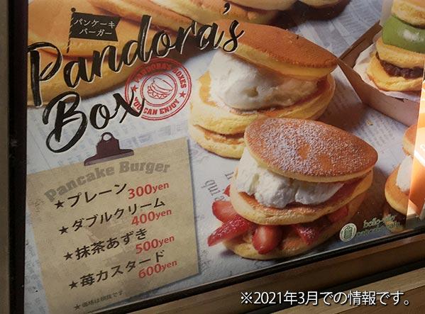 パンケーキ販売