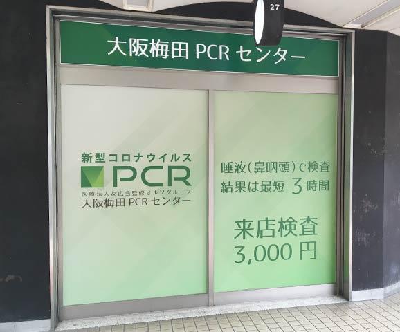 梅田のPCR検査センターの詳細