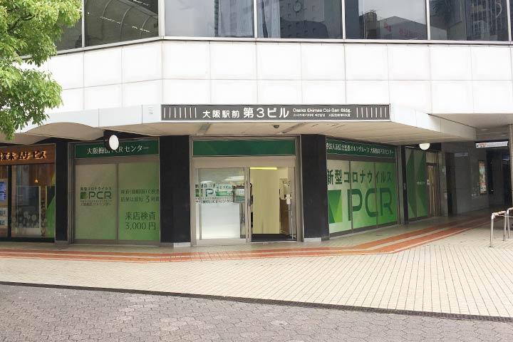 梅田のPCR検査センター
