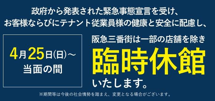 阪急三番街臨時休業