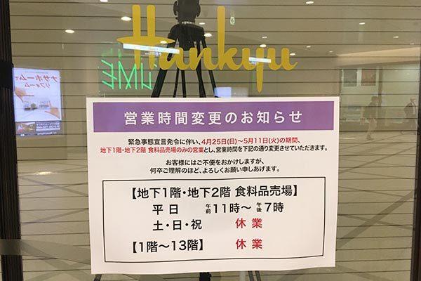 緊急事態宣言中の阪急梅田本店