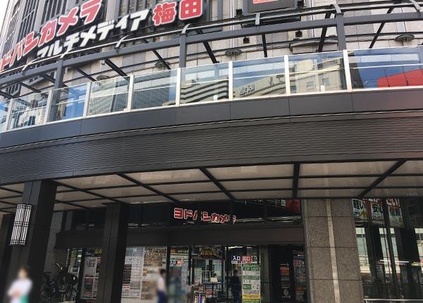 緊急事態宣言中のヨドバシ梅田