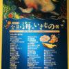 阪神百貨店・梅田本店『金魚と海のいきもの展』