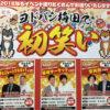 2018年新春 「ヨドバシ梅田で初笑い」